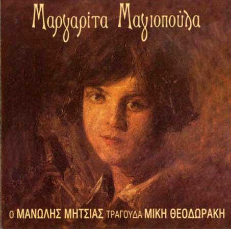 Margarita Magiopoula