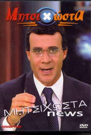 Mitsikostas, Mitsichosta news