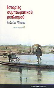 Mitsou, Istories symptomatikou realismou