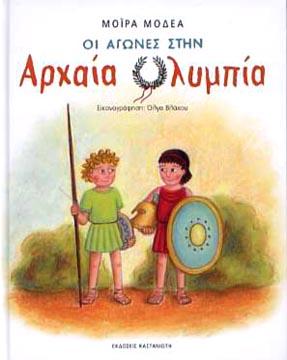 Oi agones stin Arhaia Olympia