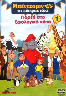 Benjamin to elefantaki 1. Giorti sto zoologiko kipo