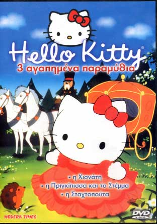 Hello Kitty : 3 agapimena paramythia