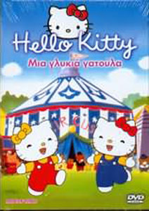 Times Editions, Hello Kitty: mia glykia gatoula