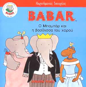 Times Editions, Babar n°1 : o Babar kai i vasilissa tou horou