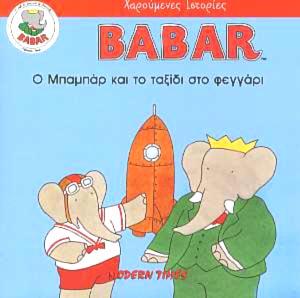 Times Editions, Babar 2: o Babar kai to taxidi sto feggari