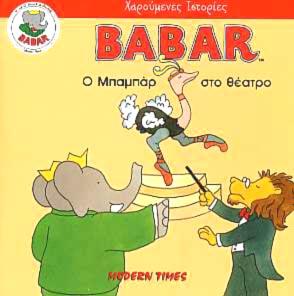Times Editions, Babar n°3 : o Babar sto theatro