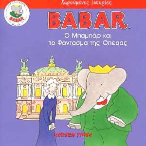 Times Editions, Babar 5: o Babar kai to fantasma tis operas