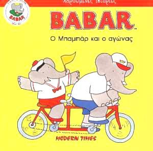 Times Editions, Babar n°6 : o Babar kai o agonas