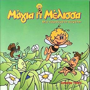 Times Editions, Magia i melissa n°4 : mia haroumeni kypseli