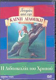 Istories apo tin Kaini Diathiki - H didaskalia tou Hristou