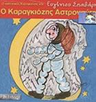 Times Editions, O Karagkiozis astronautis