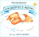Forever Friends: Kalosorises moraki (cd kai karta-vivlio mple)