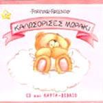 Forever Friends: Kalosorises moraki (cd kai karta-vivlio roz)
