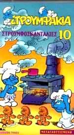Times Editions, Stroumfakia 10 : Stroumfoskantalies