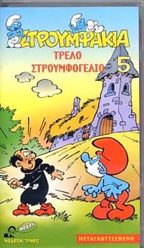 Times Editions, Stroumfakia 5 : Trelo stroumfogelio