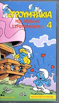 Times Editions, Stroumfakia 4 : Mia apithani stroumfoparea