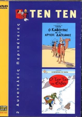 Ten Ten : O kavouras me tis hryses dagkanes (Tintin)