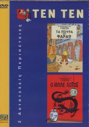 Ten Ten : Ta poura tou Farao (Tintin)