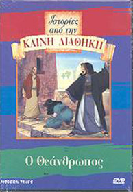 Istories apo tin Kaini Diathiki - O Theanthropos