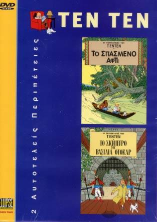 Tεν Tεν: Tο σπασμένο αφτί