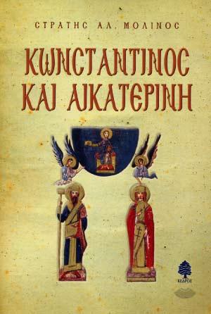 Konstantinos kai Aikaterini