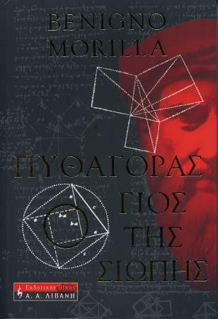 Morilla, Pythagoras, o gios tis siopis