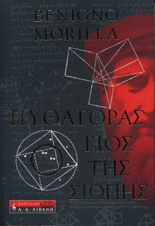 Pythagoras, o gios tis siopis