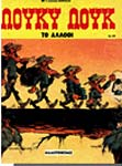 Lucky Luke No49: To allothi