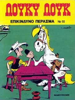 Lucky Luke No55: Epikindyno perasma