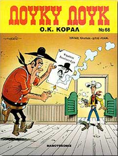 Morris, Lucky Luke No68: O.K. Corral
