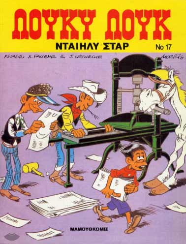 Morris, Lucky Luke 17. Daily Star