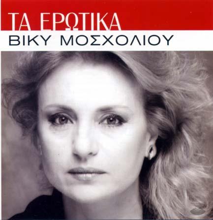 Ta erotika - Viky Moscholiou
