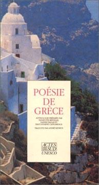 Poésie de Grèce, 1945-1985