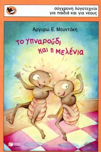 Μουντάκη, Το υπναρούδι και η Μελένια