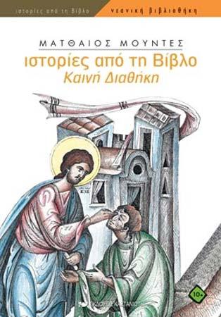 Mountes, Istories apo ti Vivlo - Kaini Diathiki
