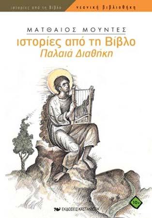 Mountes, Istories apo ti Vivlo - Palaia Diathiki