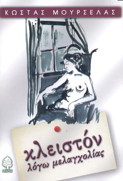 Mourselas, Kleiston logo melagholias