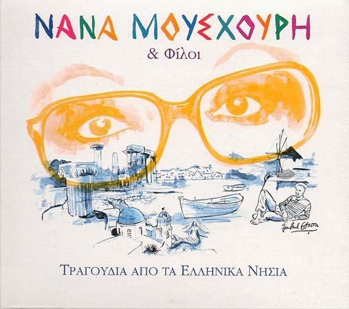 Τραγούδια από τα Ελληνικά Νησιά
