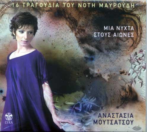 Moutsatsou, Mia nychta stous aiones