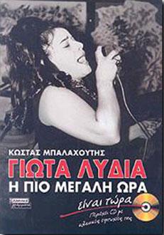 Giota Lydia. I pio megali ora einai tora (+CD)