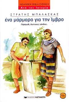 Balaskas, Ena marmaro gia tin Imvro