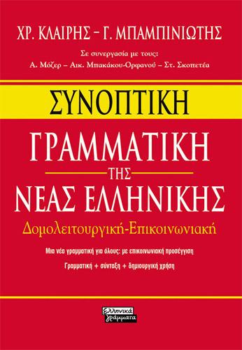Babiniotis, Synoptiki Grammatiki tis Neas Ellinikis
