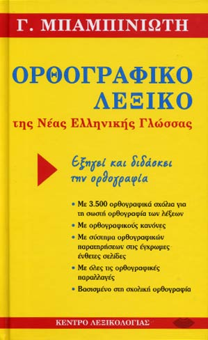 Orthografiko lexiko tis Neas Ellinikis Glossas
