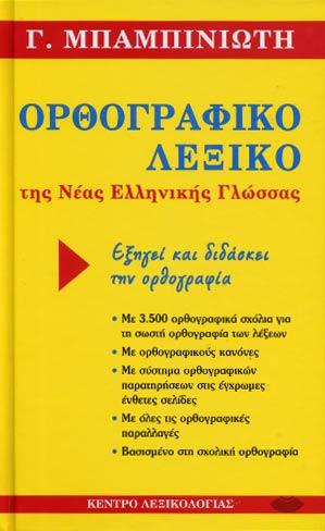 Orthografiko lexiko tis Neas Ellinikis Glossas