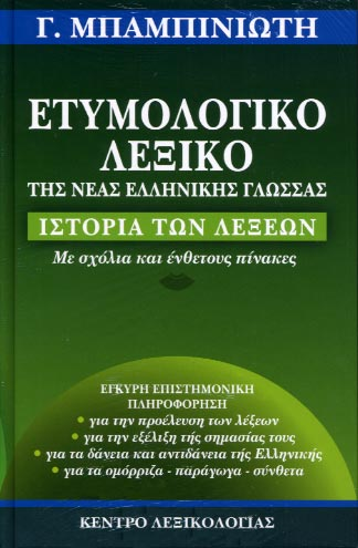 Babiniotis, Etymologiko Lexiko tis Neas Ellinikis Glossas
