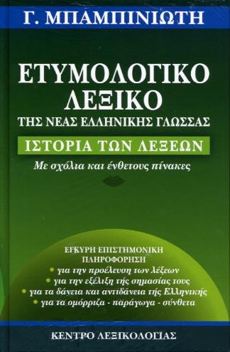 Etymologiko lexiko tis Neas Ellinikis Glossas