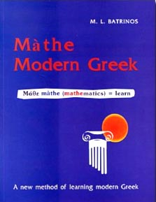 Batrinos, Mathe modern greek