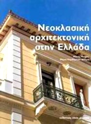 Neoklasiki arhitektoniki stin Ellada