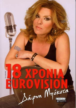 18 chronia Eurovision