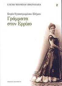 Bobou-Protopapa, Sofia Egkastromenou-Schliemann: Grammata ston Erriko